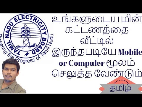 How to Pay  EB Bill Online in Tamilnadu TNEB Online Payment With in 5 Mints Quick and Easy