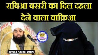 Rabiya Basri Ka Dil Dhela Dene Wala Waqia By Sayyed Aminul Qadri Sahab