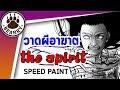 Bearry ART | วาด The Spirit ผีอาฆาต จาก Dead by Daylight | Speed Paint