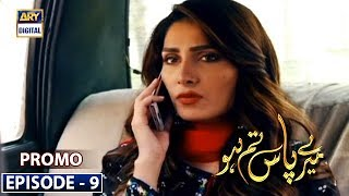 Meray Paas Tum Ho Episode 9 | Promo | ARY Digital Drama