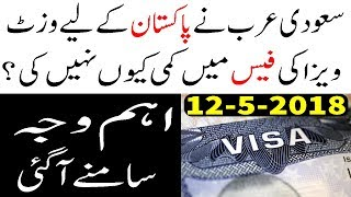 Latest Saudi News Updates Hindi Urdu | KSA Family Visit Visa Fee For Pakistan | Jumbo TV