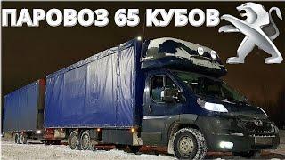 Download Пежо BOXER Паровоз 65 кубов! Video