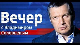 Download Новый мировой порядок. Воскресный вечер с Владимиром Соловьевым от 23.04.17 Video
