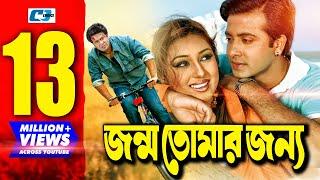 Jonmo Tomar Jonno   Bangla Full Movie   Shakib Khan   Apu Biswas   Misha Sawdagor   Nasrin