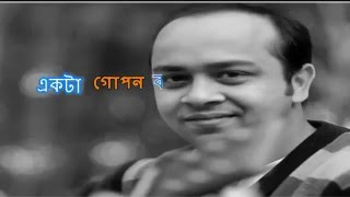 Ekta Gopon Kotha With Lyrics - Topu