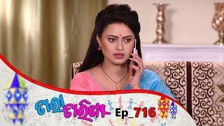 Tara Tarini | Full Ep 716 | 21st Feb 2020 | Odia Serial – TarangTV