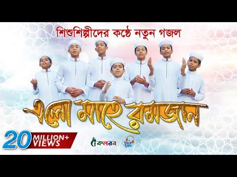 Xxx Mp4 শিশুশিল্পীদের রমজানের নতুন গজল Elo Mahe Ramjan এলো মাহে রমজান Ramadan Song Kalarab 3gp Sex