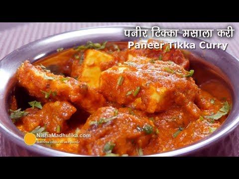 Paneer Tikka Masala Gravy । पनीर टिक्का मसाला । Restaurant style Paneer Tikka Masala
