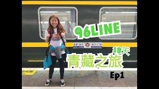 ✥96line18天青藏之旅 Ep1| 55小時火車 香港至拉薩 青藏鐵路 Day1|jessica Chu