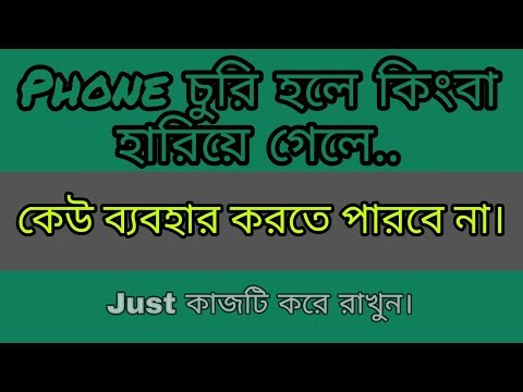 [Bangla] How to easily track a lost or stolen mobile phone location.