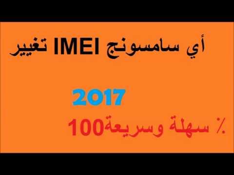 IMEI تغيير أي SAMSUNG 2018