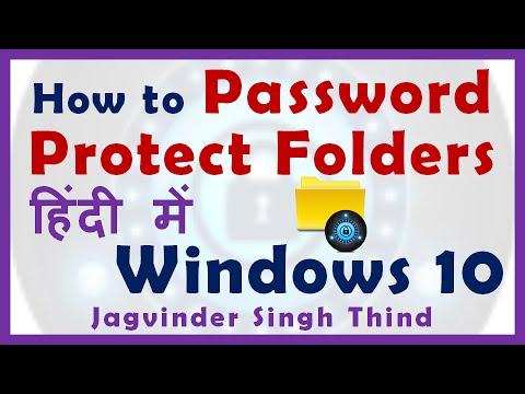 Password Protect Folder in Windows 10 in Hindi with WinRAR - विंडोज 10 फ़ोल्डर Lock सॉफ्टवेयर के साथ