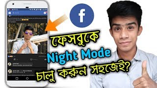 how to dark mode facebook | Music Jinni