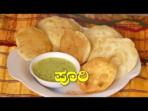 Poori recipe in kannada| Poori Recipe - How to make Puffy & Soft Poori |Breakfast recipes