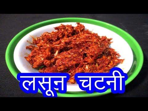 लसून चटणी | lasun chutney recipe in marathi | garlic chutney recipe by mangal