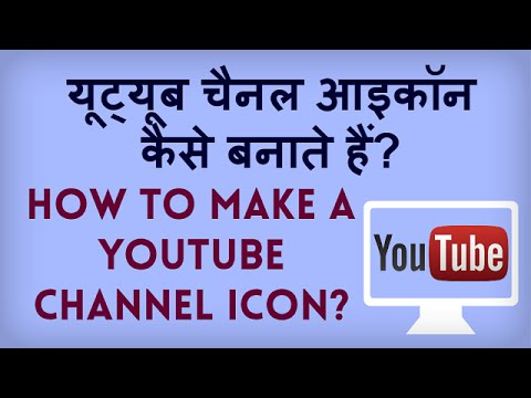 How To Make A YouTube Channel Icon? YouTube Profile Picture Kaise Banate Hain? Hindi Video