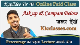 Download PERCENTAGE (Lecture 1) || Best Concept For - Banking / Rly / SSC CGL || By Kapildeo sir (Kd. Sir) Video