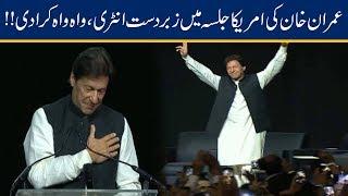 PM Imran Khan Dabangg Entry At PTI Jalsa In America