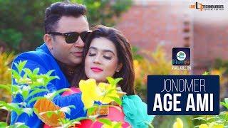 Jonomer Age Ami | Mahiya Mahi | D A Tayeb | Bodiul Alam Khokon | Ondhokar Jogot Bengali Movie 2018