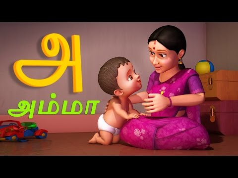 அ சொல்லலாம் | Tamil Rhymes for Children | Infobells