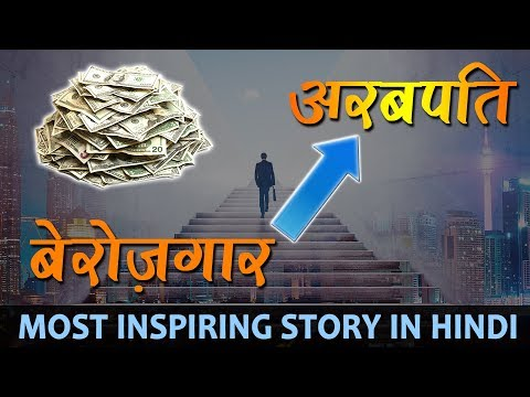 Success Story in Hindi | Best Hindi Motivational Video Ever