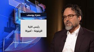 رئيس كلية الزيتونة حمزة يوسف في حديث العرب