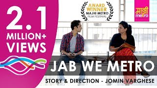 JAB WE METRO | Award Winning Short Film | True Story  #MyMetroMyStory