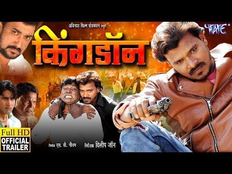Xxx Mp4 KING DON किंग डॉन Trailer Pramod Premi Yadav Tanushree Pawan Kumar Bhojpuri Movie 2019 HD 3gp Sex