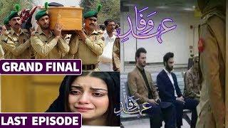 Drama Ehd e Wafa - Last Two Episode Promo   Grand Final Episode Ehd e Wafa