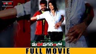 Mahanagaram lo Telugu Full HD Movie || Yashwanth || Poonam Singar || Movie Express