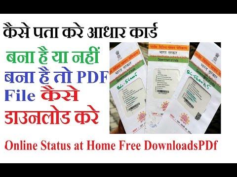 Aadhar Card online Status Check | Download Aadhar Card Free PDF file