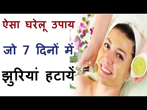 Home Remedies For Wrinkles In Hindi Ines Under Eyes Get Rid Of Wrinkles On Face Release Treatment