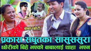 Prakash Saput का सासुससुरा | भावुक बने बाबा आमा | छोरीको बिहे भएको बाबालाई थाहा भएन | रुदै बसे बाबा