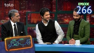 Download قاب گفتگو - قسمت ۲۶۶ / Qabe Goftogo (The Panel) - Episode 266 Video