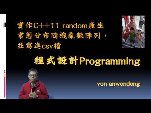 Visual Studio C++ 2015實作C++ STL random產生常態分布隨機亂數陣列