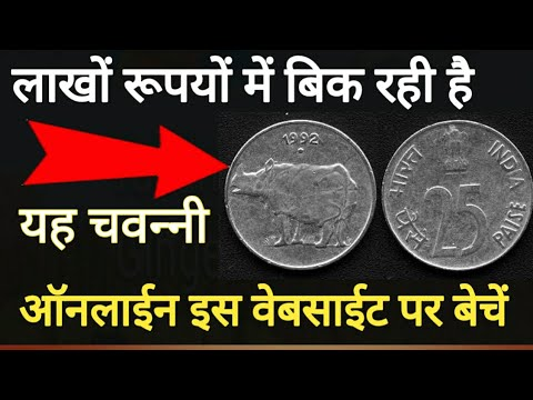 25 paise rhino coin value |sell old coins and note and make