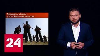 Download Программа ″Война″ от 18 августа 2019 года - Россия 24 Video