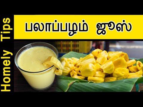 பலாப்பழம் ஜூஸ் jack fruit juice in tamil | Juice recipe in tamil | Homely tips