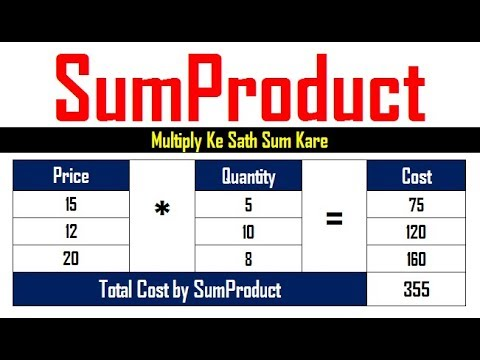 Sumproduct Formula in Excel Hindi