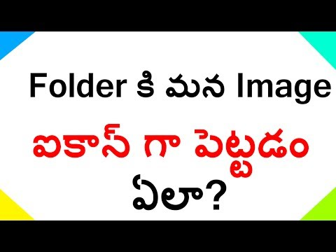 How To Set An Image On Folders And softwares Icon Telugu