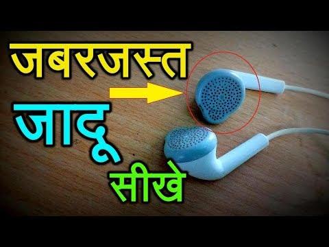 headphone with ring magic tricks in hindi