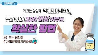 [엄마약방]우리아이 키가 걱정이라면~ 키 크는 영양제 효과는 믿지마세요/키크는 방법/키크는 영양제/키크는약