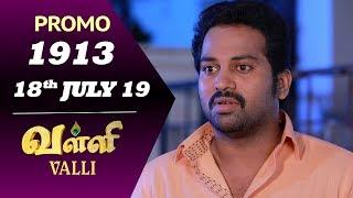 VALLI Promo | Episode 1913 | Vidhya | RajKumar | Ajai Kapoor | Saregama TVShows Tamil