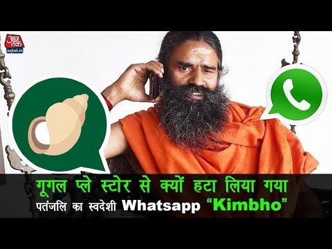 Google Play store से क्यों हटा लिया गया Patanjali का स्वदेशी Whatsapp