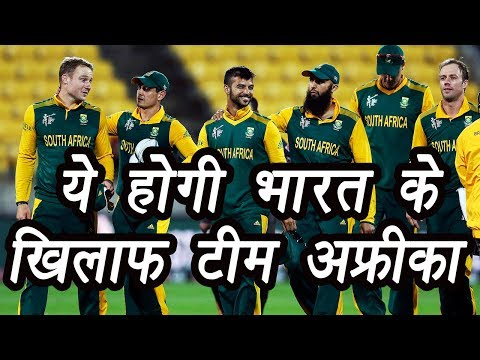 Champions Trophy 2017: South Africa probable playing 11 against India | वनइंडिया हिंदी