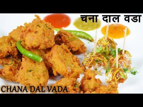 Chana Dal Vada Recipe | चना दाल वडा | Crispy Masala Vada | Dal Vada Recipe