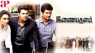 Inayathalam Tamil Full Movie | Ganesh Venkatraman | Shweta Mohan | Shankar Suresh | AP International