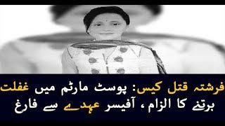 Medical Officer sacked over postmortem report in Farishta murder case