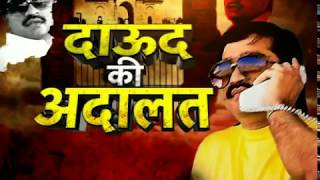 Mumbai Main Aaj Bhi Lagti Hain Underworld Don Ki Adatalat, Chalta Hai Uska Hukm