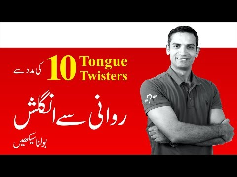 10 tongue twisters in urdu to learn fluent English Course by M. Akmal The Skill Sets